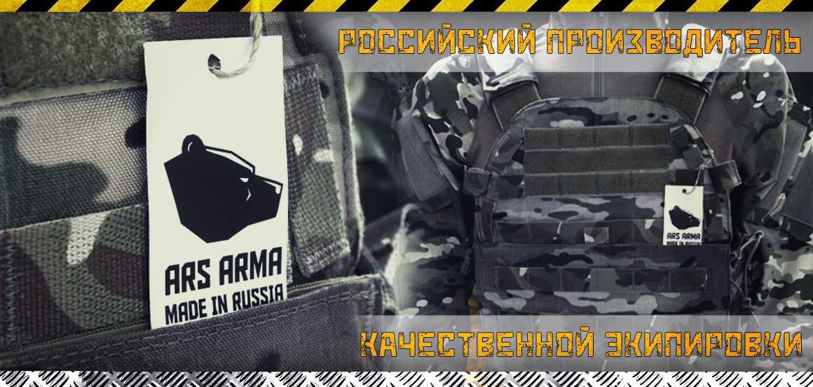 Снаряжение от российского производителя Ars Arma