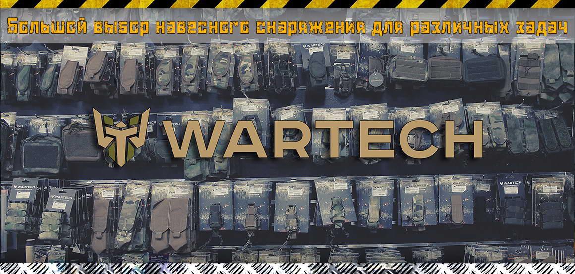 Большой выбор снаряжения от Wartech
