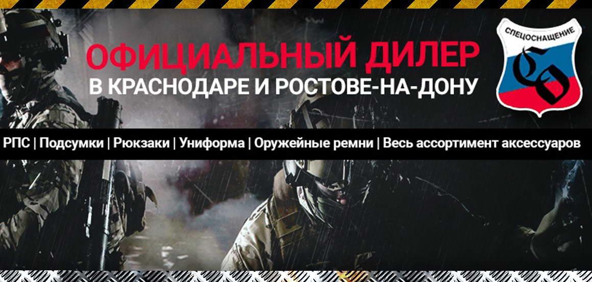 Официальный дилер СоюзСпецОснащение