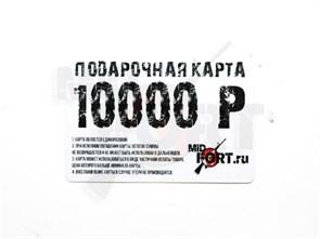 Подарочная Карта 10000р