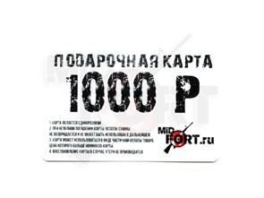 Подарочная Карта 1000р