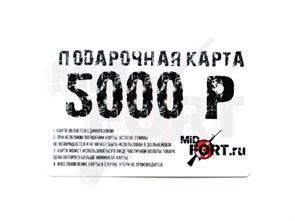Подарочная Карта 5000р
