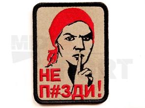 НАШИВКА СВТ НЕ П#ЗДИ