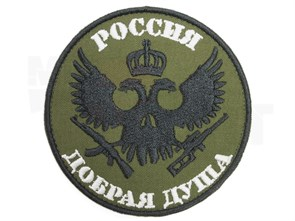 НАШИВКА СВТ РОССИЯ - ДОБРАЯ ДУША